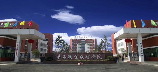 毕节职业技术学院