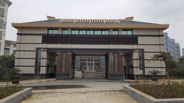 息烽县中等职业学校
