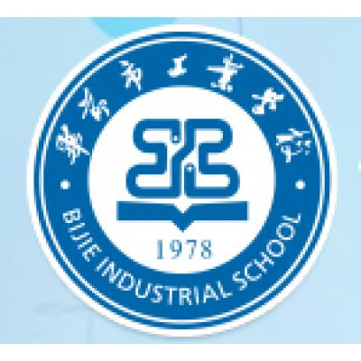 毕节市工业学校