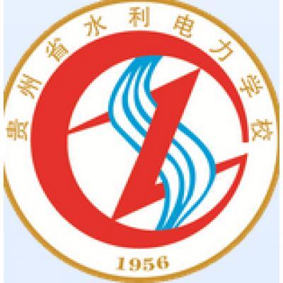 贵州省水利电力学校